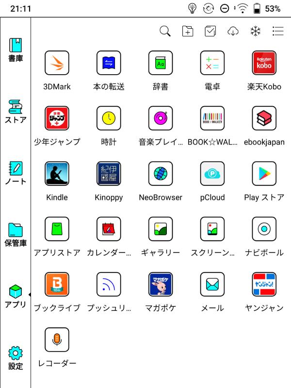 書庫/ストア/ノート/保管庫/アプリ/設定という6つのカテゴリが縦に並ぶ。なおここで使用している画像はスクリーンショットなので、「Kaleido Plus」を通じた画面上の色合いとは異なる(以下同様)