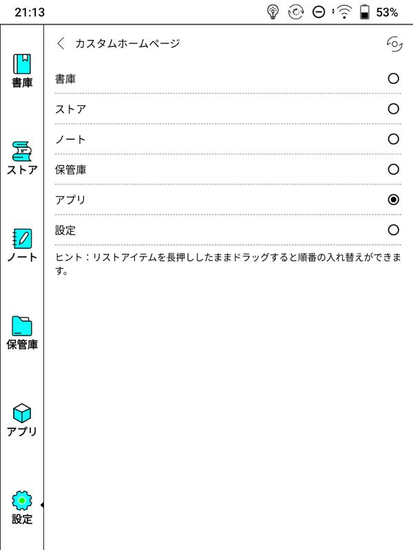 どのカテゴリをホーム画面に表示するかはカスタマイズ可能。電子書籍ユースがメインであれば「アプリ」をホームに設定しておくと便利だ