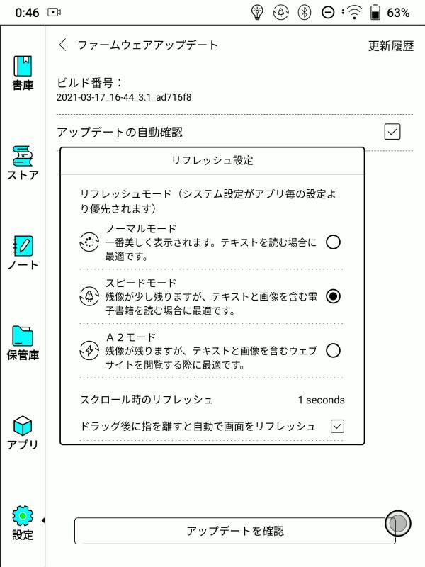 本体のリフレッシュ設定は画面上のステータスバーから呼び出せる。ちなみにこれはデバイス全体に適用される設定で、アプリ単位での変更は後述の「アプリ最適化」で行なう