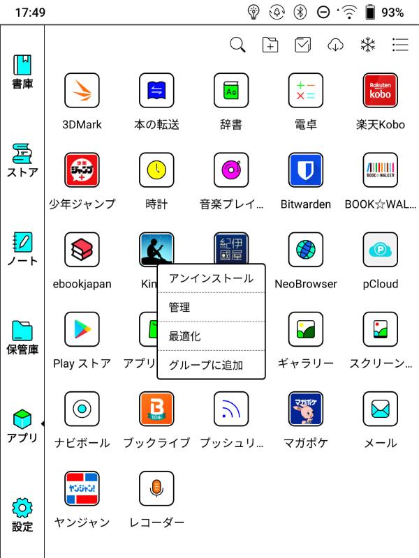 アプリ単位の最適化を行なうには、アプリアイコンを長押しすると表示されるメニューから「最適化」を選択