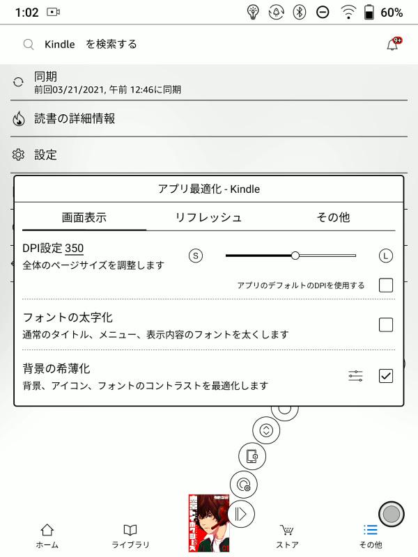 最適化メニュー。DPI設定やフォント太字化のほか、別画面で「背景の希薄化」設定が行なえる