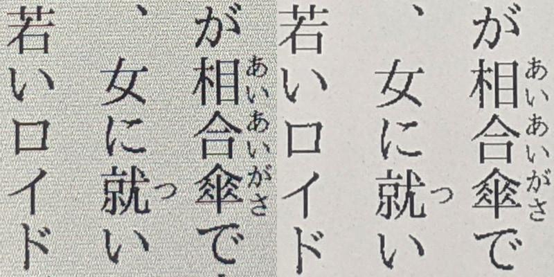 テキストコンテンツの比較。本製品(左)で目立つ走査線は、タッチパネルの裏側にあるカラーフィルタアレイかもしれない。見やすさは従来のモノクロE Ink(右)のほうが上だ