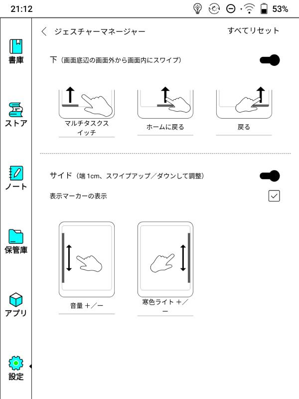 設定の「ジェスチャーマネージャー」では、画面右を上下にスワイプしてフロントライトの明るさを調整する機能も備える