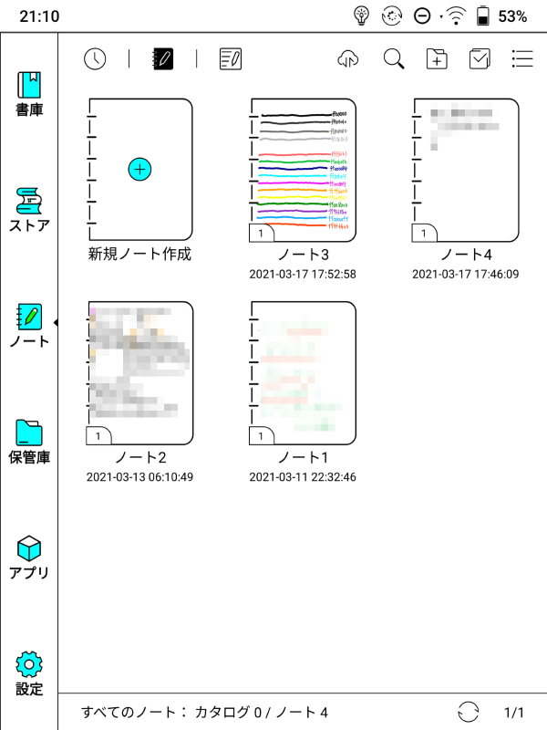「ノート」カテゴリは作成済みのノートが表示される。新規作成には「新規ノート作成」をタップ