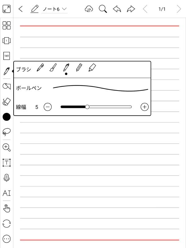 ペンは5種類から選択可能。罫線などのテンプレートは左列上から3つ目のアイコンをタップして選択する