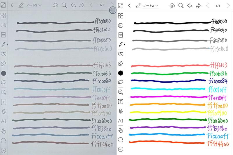 パレットの各色を書き出したもの(左)と、それをファイルで出力したもの(右)。実画面との色の違いは明らかだ