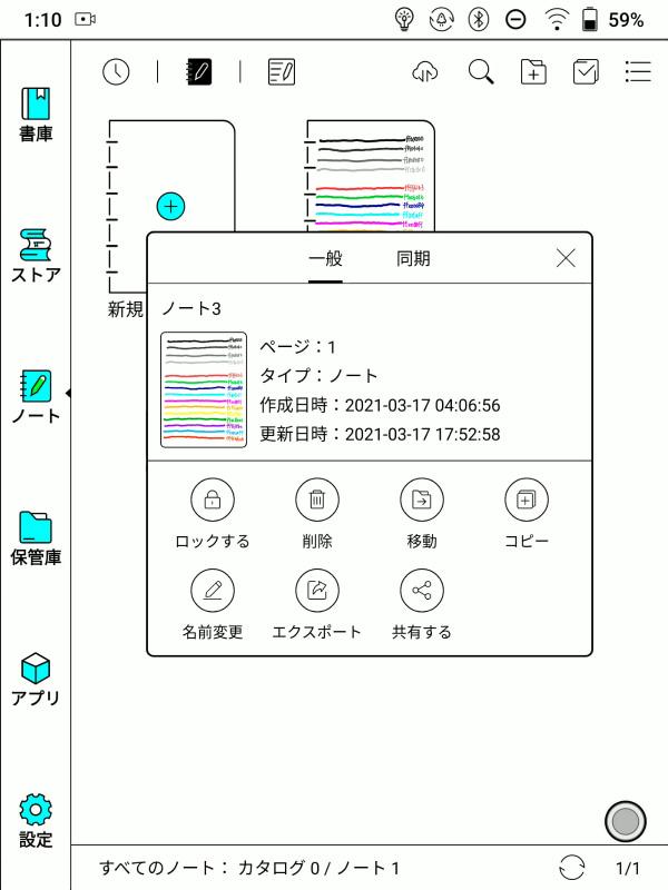 作成したノートはPDF形式でエクスポートや共有が可能