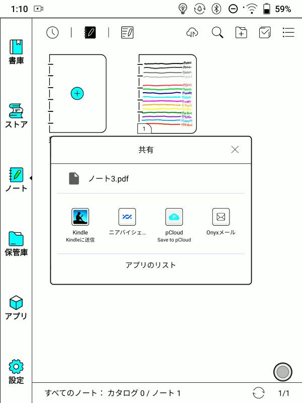Androidの新機能であるニアバイシェアにも対応。近隣にあるAndroidスマートフォンにワイヤレスで転送できる