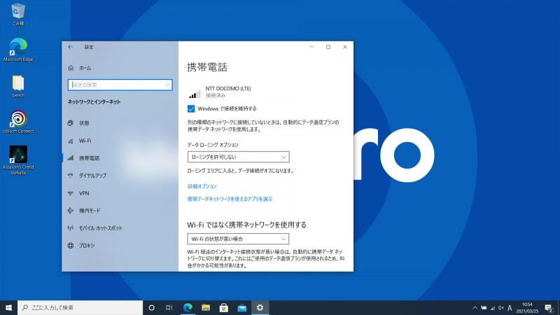 NTTドコモとau(MVNO)の両方のSIMで問題なく通信できた