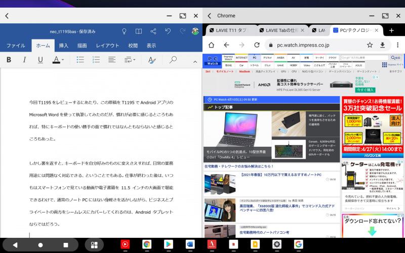 Windows 10のスナップのように、ウィンドウをきれいに整列する機能もある