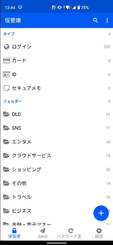 スマートフォン版のBitwarden