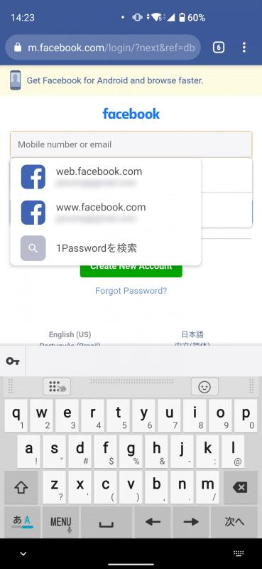 スマートフォン画面の例。こちらも入力欄の近く、もしくは対応IMEのキーボード上に候補が表示