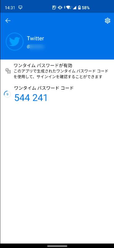 サービスごとのワンタイムパスワードが発行され、タップでクリップボードにコピーできる