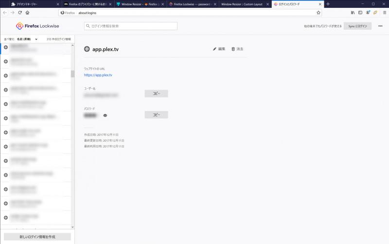 Firefoxと統合されているPCWebブラウザ版のFirefox Lockwise