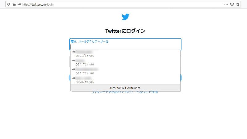 PCのWebサービスのログイン画面における候補表示の仕方