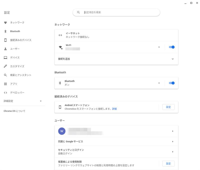 設定(1/6)。ネットワーク、Bluetooth、接続済みのデバイス、ユーザー