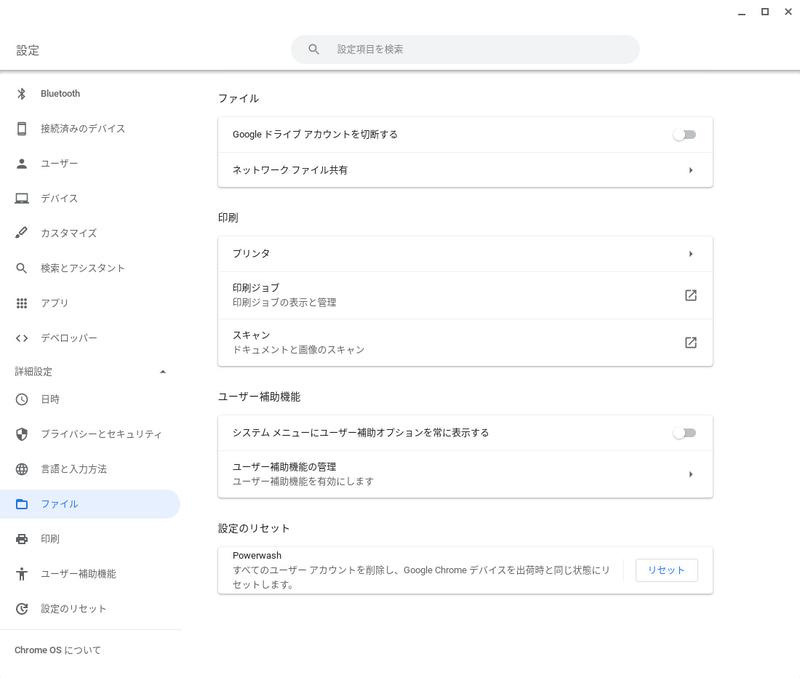 設定(5/6)。ファイル、印刷、ユーザー補助機能、設定のリセット