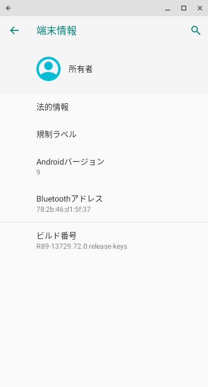 Android / バージョンは9相当