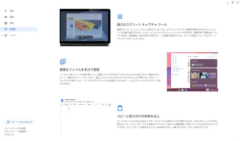 新機能紹介(2/4)。強力なスクリーンキャプチャツール、重要なファイルを手元で管理、コピーと貼り付けの効率を向上