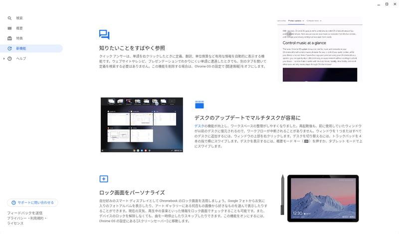 新機能紹介(3/4)。知りたいことをすばやく参照、デスクのアップデートでマルチタスクが容易に、ロック画面をパーソナライズ