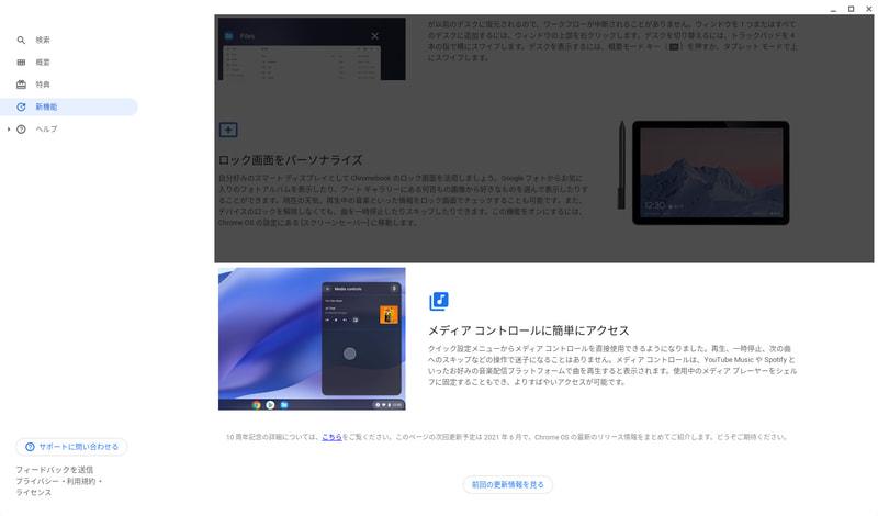 新機能紹介(4/4)。メディアコントロールに簡単にアクセス