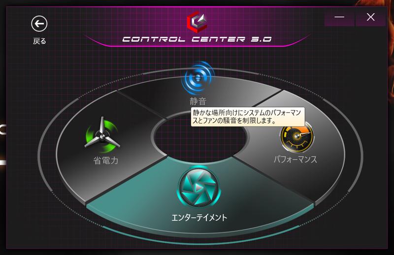 「Control Center 3.0」で4つの動作モードを選べる