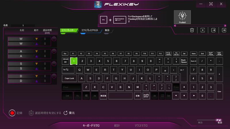 キーボードマクロなどを設定できるツールも標準搭載