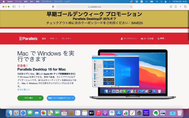 """<a href=""""https://www.parallels.com/jp/"""" class=""""n"""" target=""""_blank"""">Paralleleの公式サイト</a>から「Parallels Desktop 16.5 for Mac」の無償トライアル版をダウンロードする。無償トライアル版は全機能を14日間利用可能で、ライセンスを購入すれば後から製品版にアップグレードできる。改めて環境をセットアップする必要はない"""