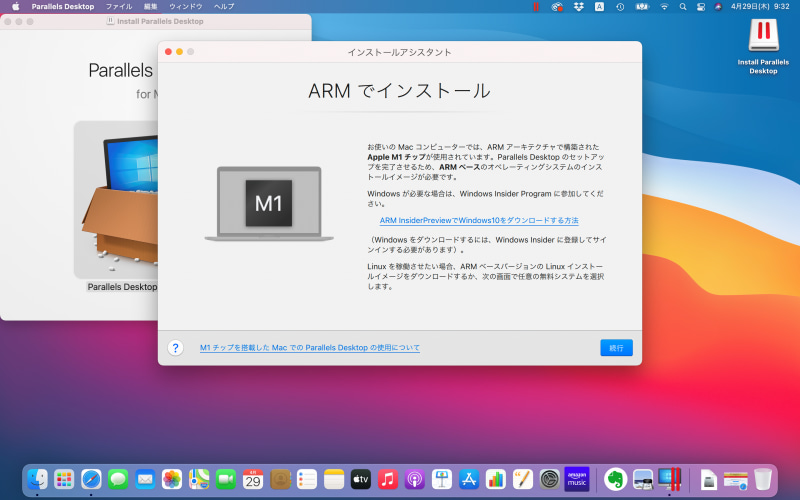 「Parallels Desktop 16 for Mac」のインストールが終了すると、M1 Mac向けのインストールアシスタントが表示される。中央のリンク「ARM InsiderPreviewでWindows 10をダウンロードする方法」をクリックしよう