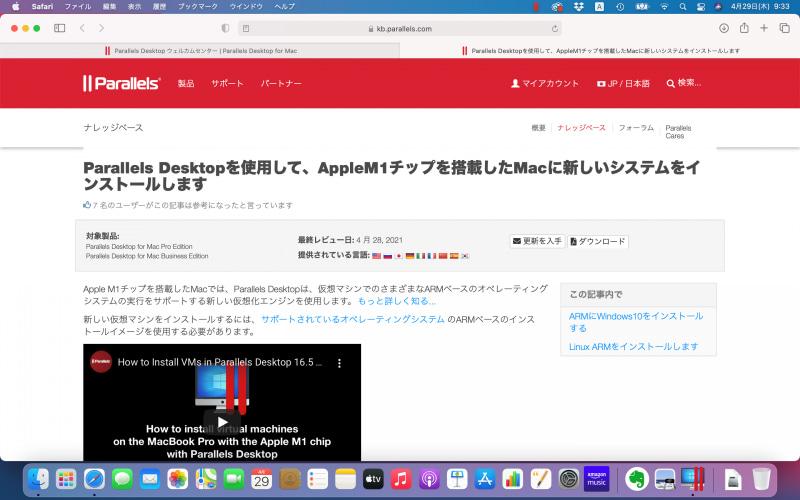 「Parallels Desktopを使用して、AppleM1チップを搭載したMacに新しいシステムをインストールします」というページがWebブラウザに表示されるので、少し下にスクロールする