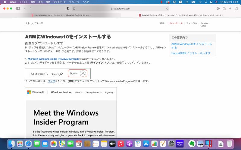 ここで、「Windows Insider Program」に登録していない方は「リンク」をクリック。すでに登録している方は、次節の「③Windows 10 on ARMを入手する」に進もう