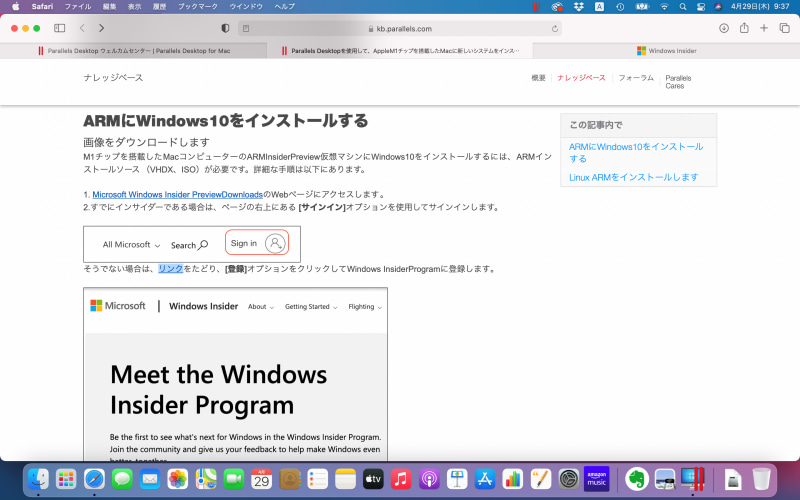 先ほどのWebブラウザに戻り、今度は「Windows 10 on ARM」を入手するため、「Microsoft Windows Insider PreviewDownloads」をクリックする