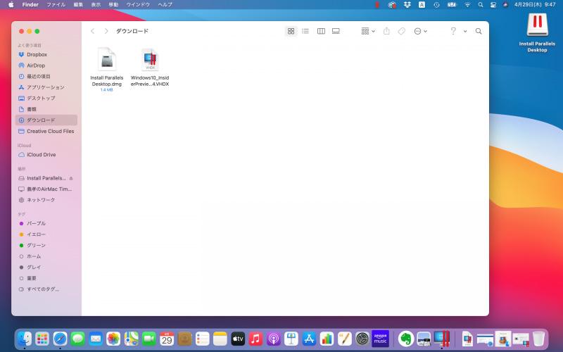 ダウンロードファイル「Windows10_InsiderPreview_Client_ARM64_en-us_21354.VHDX」(「Vitual Hard Disk」と呼ばれる)をダブルクリックする