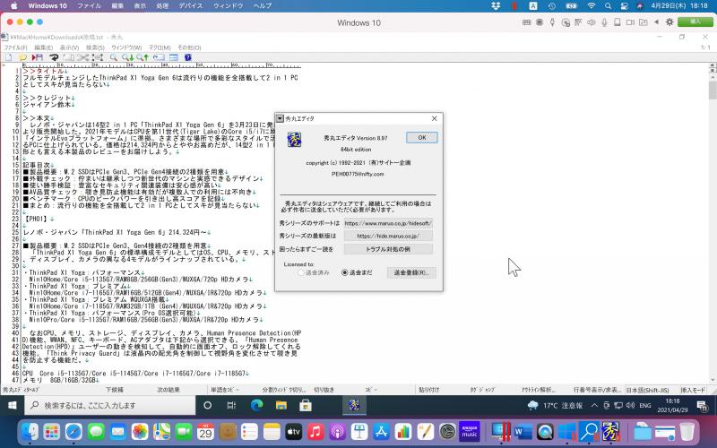 「秀丸エディタ」では32bit版と64bit版の両方で動作することを確認した