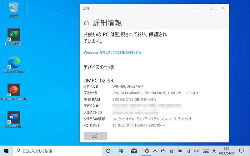 起動時のデスクトップ。Windows標準に加え、Microsoft Office Mobileのショートカットが並ぶ。スケーリングは200%