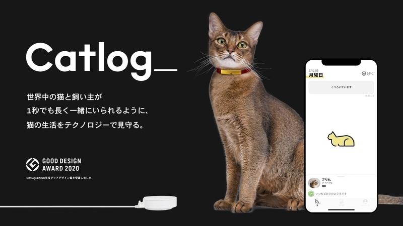 首輪型デバイスの「Catlog」