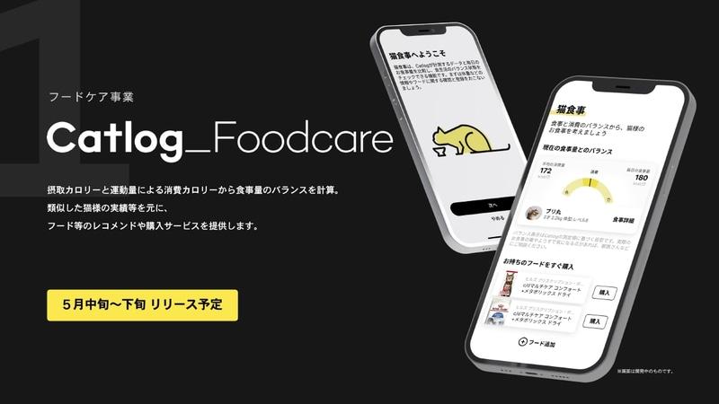 「Catlog_Foodcare」は5月中にリリース予定