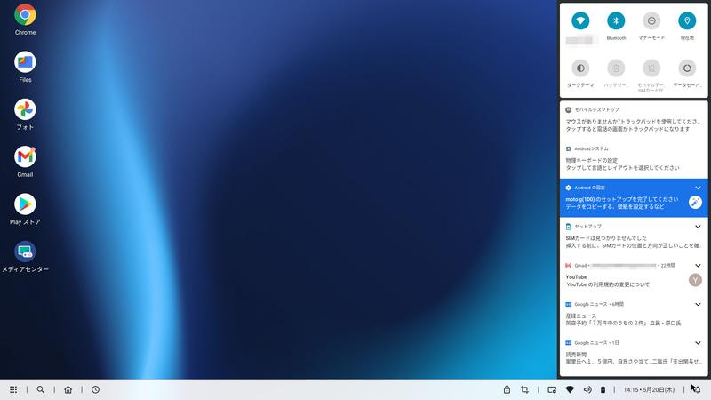 モバイルデスクトップ / 通知パネル
