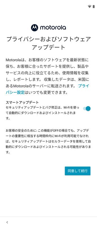 motorola / プライバシーおよびソフトウェアアップデート