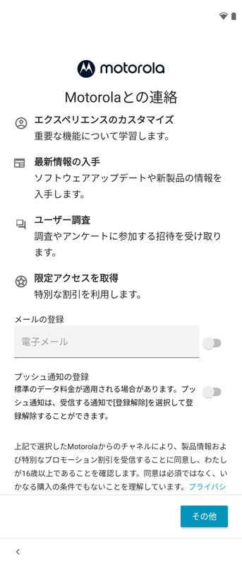 motorola / Motorolaとの連絡