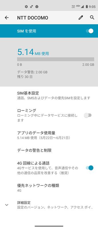 モバイルネットワーク / NTT DOCOMO