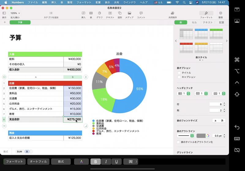 iPadの画面にサイドバーやTouch Barを表示することも可能です。システム環境設定の「Sidecar」パネルからサイドバーやTouch Barの位置を上下左右入れ替えられます