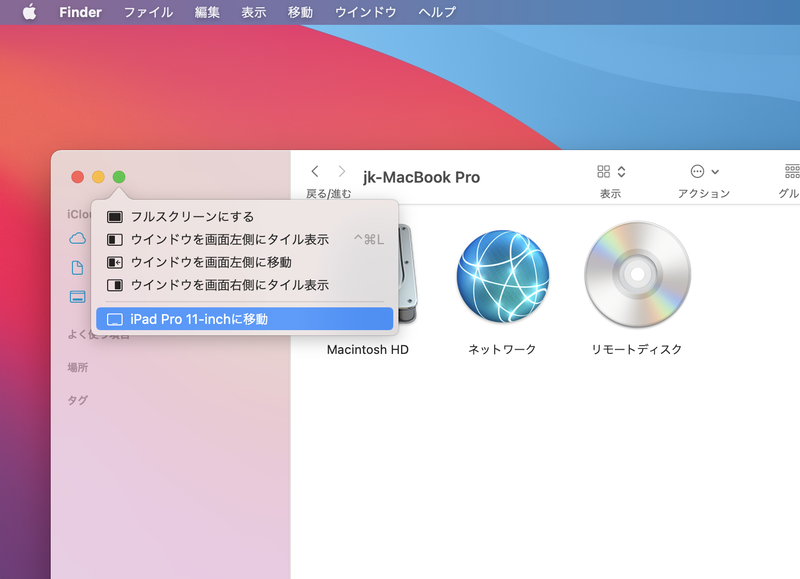 macOS Catalina以降、マルチディスプレイ環境では緑のボタンに「〇〇に移動」という項目が表示されるようになりました