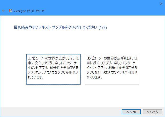 WindowsのClearTypeフォントの調整機能。これまでChromium Edgeではこの設定が反映されていなかった