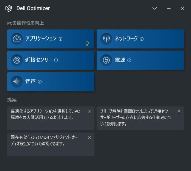 Dell Optimizerでは、近接センサーの動作以外にも、指定したアプリケーション利用時に最大限の性能を発揮させたり、リモート会議などに合わせた最適なマイク設定なども行なえる