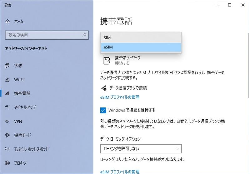 Micro SIMだけでなくeSIMにも対応しており、Windows 10のデータプランも利用可能だ