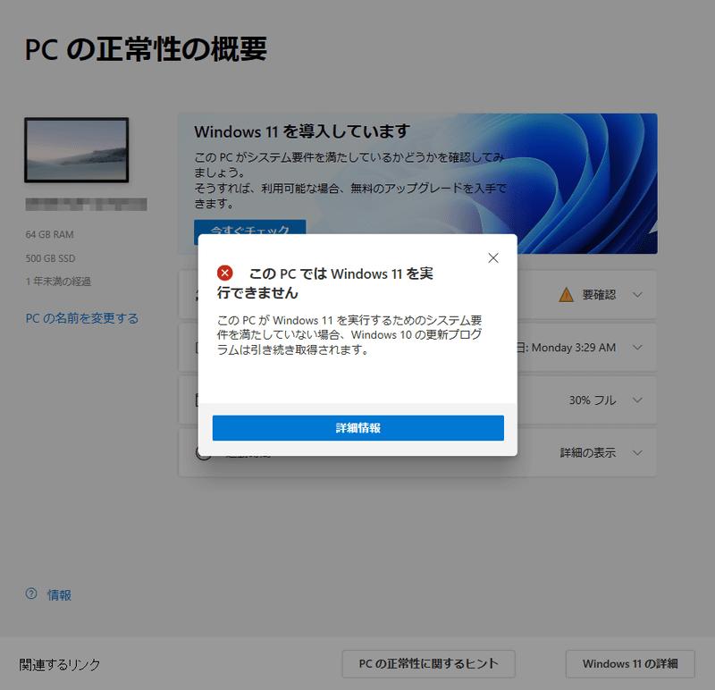 Windows 11非対応の場合に表示されるダイアログ