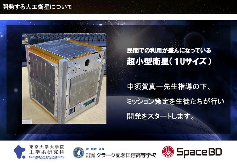 開発する人工衛星は10cm角の小型衛星