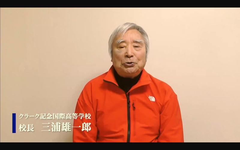 クラーク記念国際高等学校校長 三浦雄一郎氏