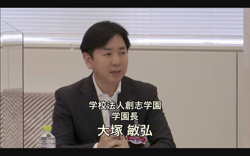 学校法人創志学園 学園長 大塚敏弘氏
